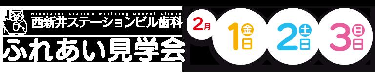2月1日(金)・2日(土)・3日(日)ふれあい見学会開催